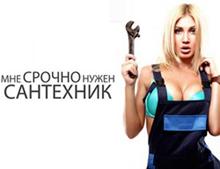 cherepovec.v-sa.ru Статьи на тему: услуги сантехников в Череповце