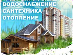 Сантехуслуги в г.Череповец и в других городах. Список филиалов сантехнических услуг. Ваш сантехник